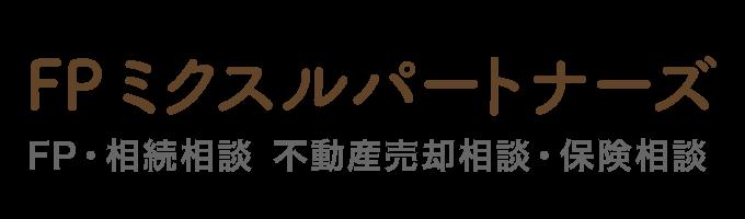 FP ミクスルパートナーズ|沼津市・三島市・富士市のFPライフプラン相談、不動産相続相談